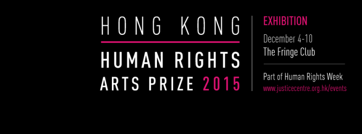 Hong Kong Human Rights Arts Prize 2015