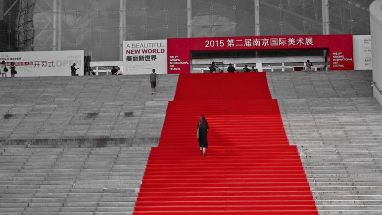 Nanjing International Art Festival 2015